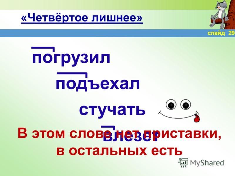 «Четвёртое лишнее» рисует гуляете плаваем ходят Глагол второго спряжения, остальные первого слайд 28