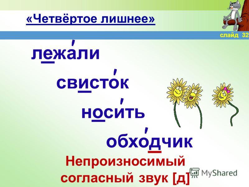 «Четвёртое лишнее» поле полька полюшко полевод Не родственное слово слайд 31