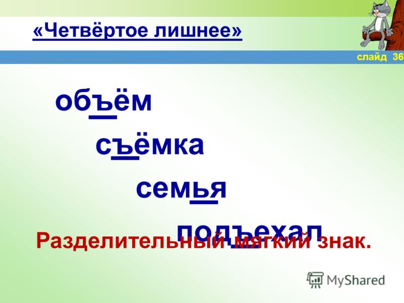 «Четвёртое лишнее» играл ходила читаешь думали Второе лицо, настоящее время, другие глаголы в прошедшем времени слайд 35