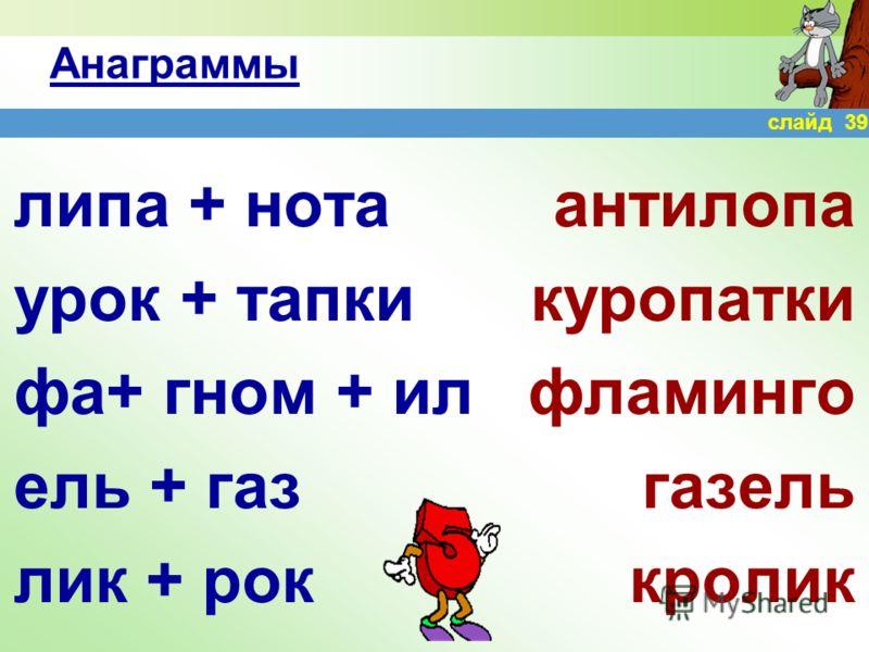 Анаграммы ЖНУИ ЛУЦИА УЙЖОРА УЧКИНЕ ЬТУЕЛЧИ УЖИН УЛИЦА УРОЖАЙ УЧЕНИК УЧИТЕЛЬ слайд 38