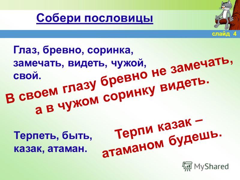 Дописать пословицы Волков бояться – Не было гроша, Готовь летом сани, в лес не ходить. да вдруг алтын. телегу зимой. слайд 3
