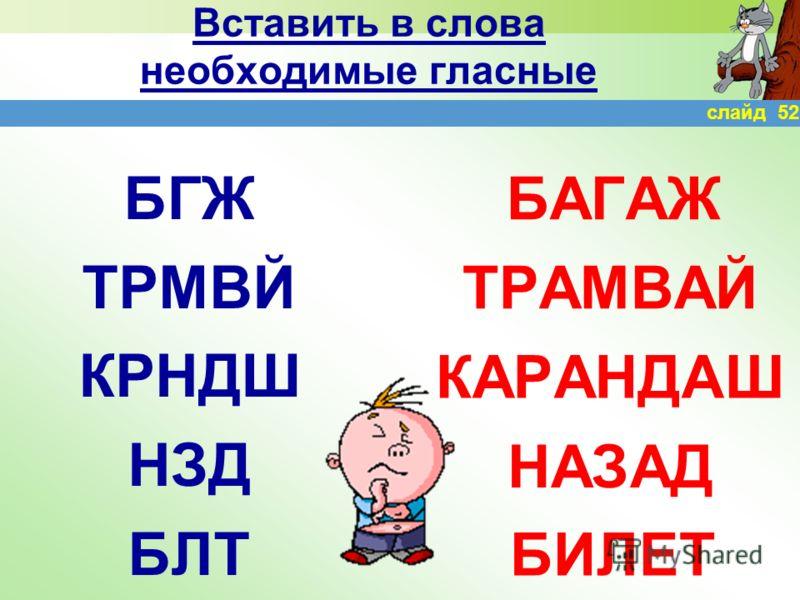 Вставить в слова необходимые гласные МЛТК МРЗ ГРД ПТМ МОЛОТОК МОРОЗ ГОРОД ПОТОМ слайд 51