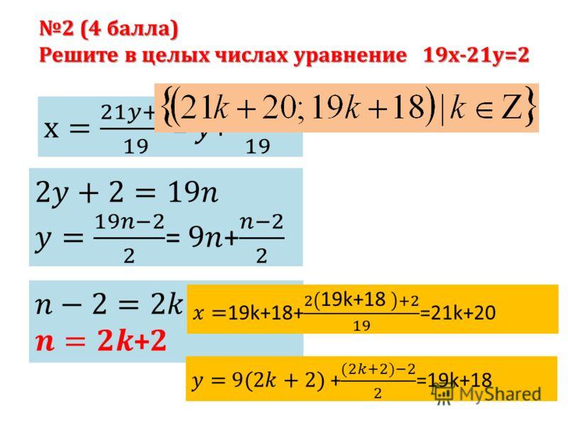 2 (4 балла) Решите в целых числах уравнение 19х-21у=2