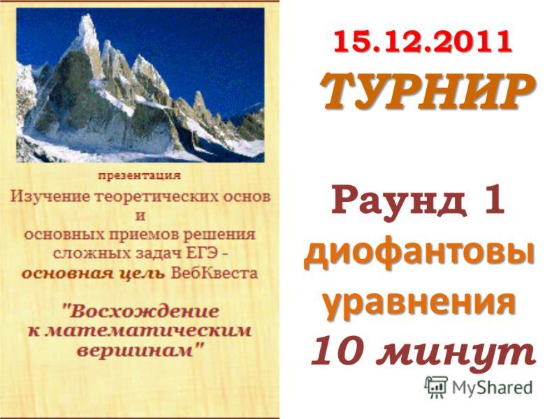 15.12.2011 ТУРНИР Раунд 1 диофантовы уравнения 10 минут