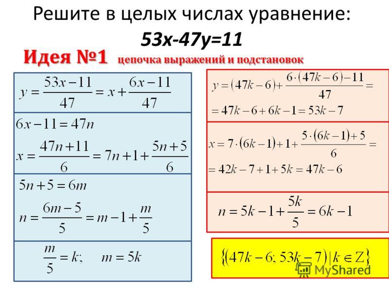 Решите в целых числах уравнение: 53х-47у=11 Идея 1 цепочка выражений и подстановок