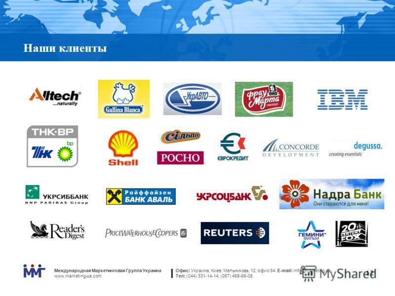 Международная Маркетинговая Группа Украина www.marketing-ua.com Офис: Украина, Киев, Мельникова, 12, офис 64. E-mail: info@marketing.ua Тел: (044) 331-14-14, (067) 468-68-08. 12 Наши клиенты