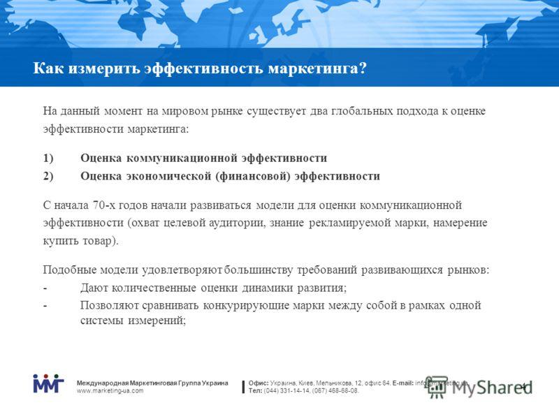 Международная Маркетинговая Группа Украина www.marketing-ua.com Офис: Украина, Киев, Мельникова, 12, офис 64. E-mail: info@marketing.ua Тел: (044) 331-14-14, (067) 468-68-08. 4 На данный момент на мировом рынке существует два глобальных подхода к оце