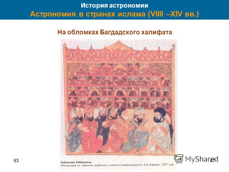 5347 История астрономии Астрономия в странах ислама (VIIII –XIV вв.) На обломках Багдадского халифата