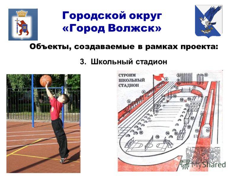 Объекты, создаваемые в рамках проекта: 3. Школьный стадион Городской округ «Город Волжск»