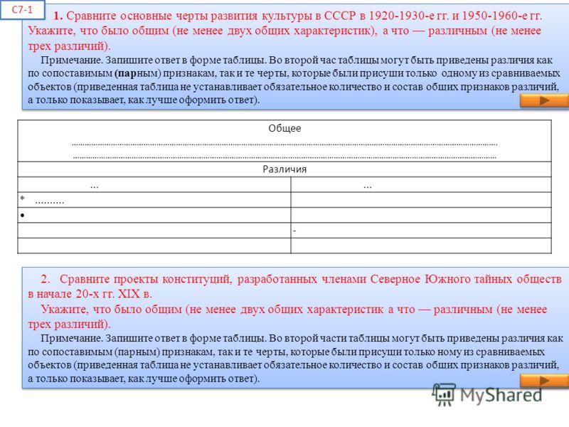 1. Сравните основные черты развития культуры в СССР в 1920-1930-е гг. и 1950-1960-е гг. Укажите, что было общим (не менее двух общих характеристик), а что различным (не менее трех различий). Примечание. Запишите ответ в форме таблицы. Во второй час т