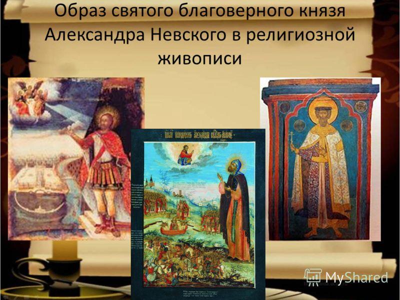 Образ святого благоверного князя Александра Невского в религиозной живописи