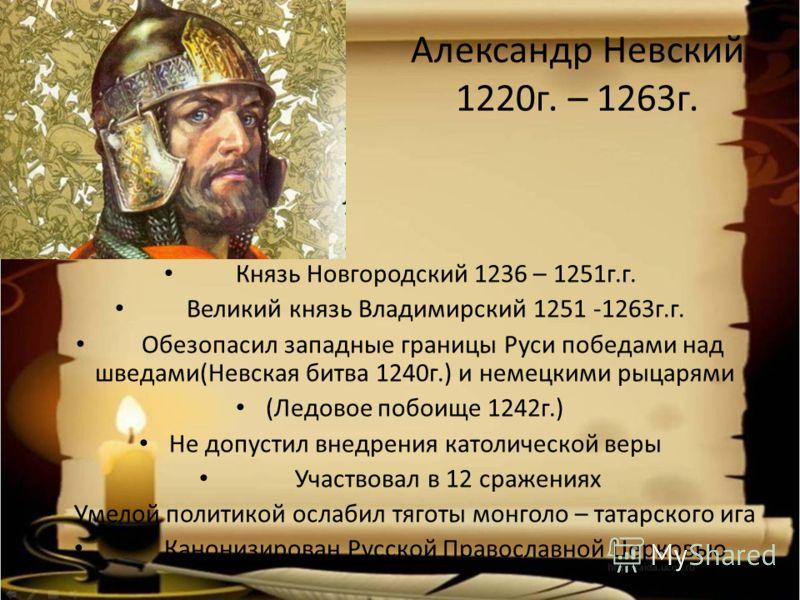 Александр Невский 1220г.