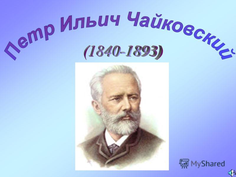Ипчайковский биография читать