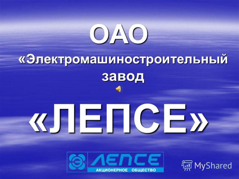 ОАО « Электромашиностроительный завод «ЛЕПСЕ»