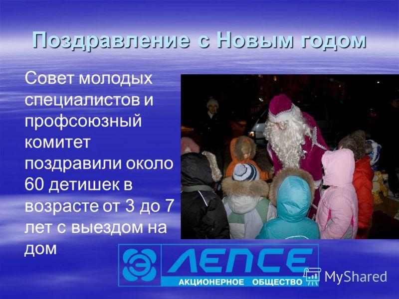 Поздравление с Новым годом Совет молодых специалистов и профсоюзный комитет поздравили около 60 детишек в возрасте от 3 до 7 лет с выездом на дом