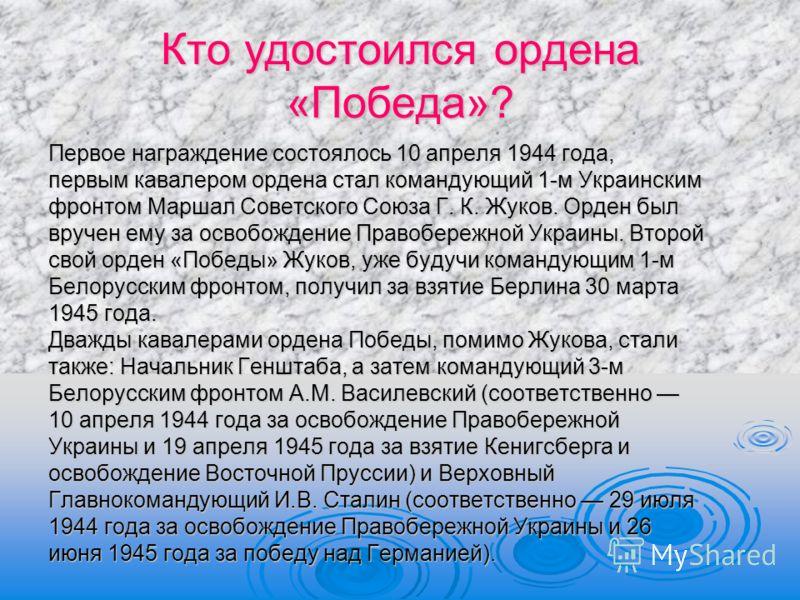 Для чего был нужен орден «Победа»? Необходимость в учреждении высшего военного ордена, к которому можно было представлять особо отличившихся полководцев, возникла у руководства страны в 1943 году, когда советские войска стали наносить германским соед