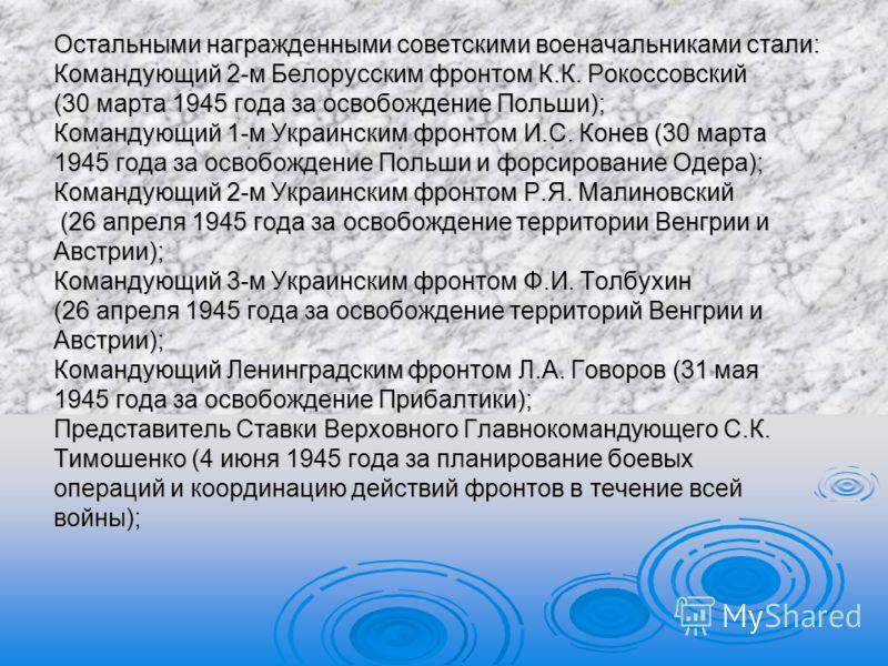 Кто удостоился ордена «Победа»? Первое награждение состоялось 10 апреля 1944 года, первым кавалером ордена стал командующий 1-м Украинским фронтом Маршал Советского Союза Г. К. Жуков. Орден был вручен ему за освобождение Правобережной Украины. Второй