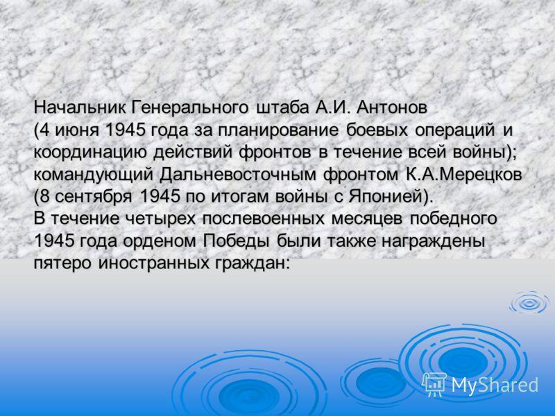 Остальными награжденными советскими военачальниками стали: Командующий 2-м Белорусским фронтом К.К. Рокоcсовский (30 марта 1945 года за освобождение Польши); Командующий 1-м Украинским фронтом И.С. Конев (30 марта 1945 года за освобождение Польши и ф