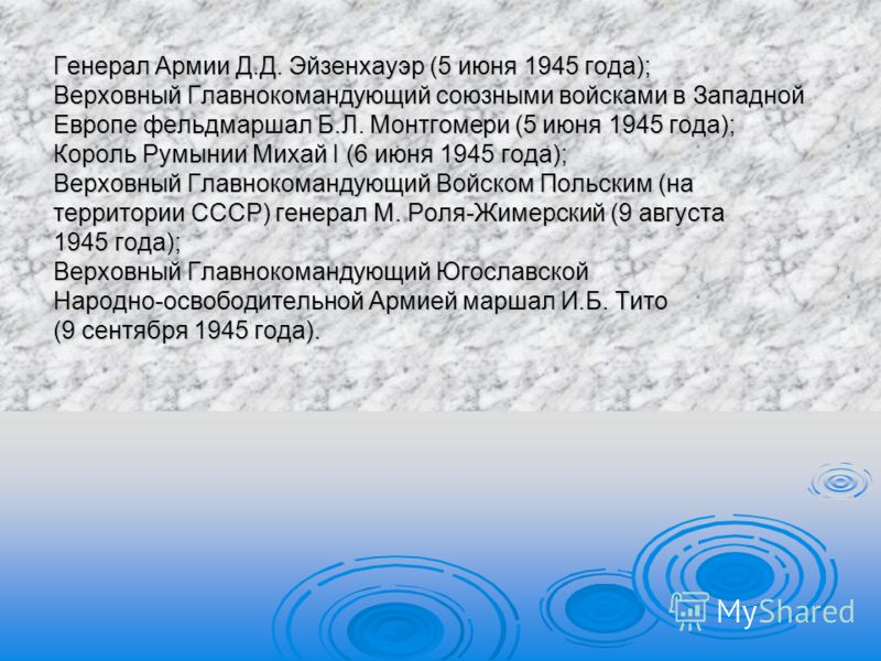 Начальник Генерального штаба А.И. Антонов (4 июня 1945 года за планирование боевых операций и координацию действий фронтов в течение всей войны); командующий Дальневосточным фронтом К.А.Мерецков (8 сентября 1945 по итогам войны с Японией). В течение