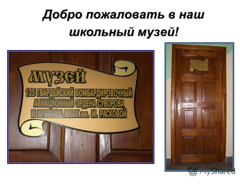 Добро пожаловать в наш школьный музей!