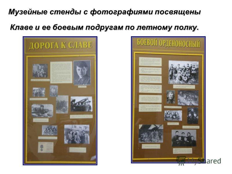 Музейные стенды с фотографиями посвящены Клаве и ее боевым подругам по летному полку.