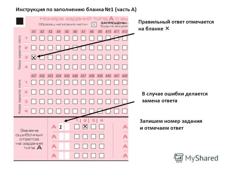 Инструкция по заполнению бланка 1 (часть А) Правильный ответ отмечается на бланке В случае ошибки делается замена ответа 1 Запишем номер задания и отмечаем ответ