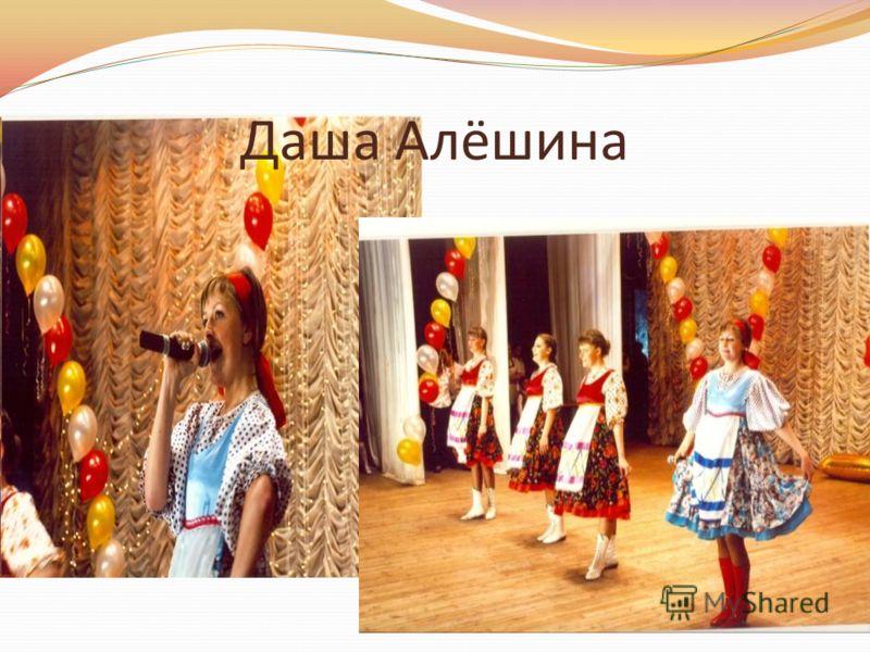 Даша Алёшина