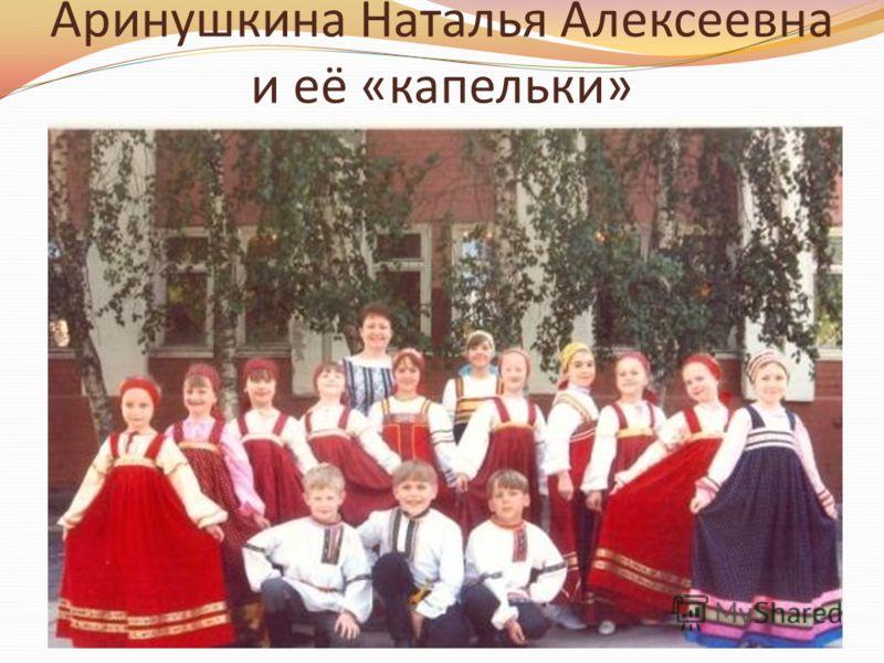 Аринушкина Наталья Алексеевна и её «капельки»