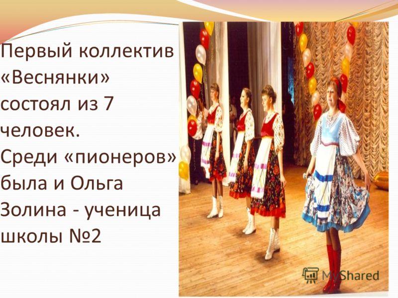 Первый коллектив «Веснянки» состоял из 7 человек. Среди «пионеров» была и Ольга Золина - ученица школы 2