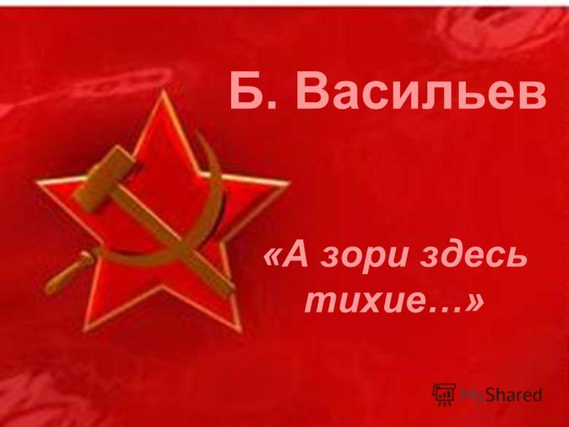 Б. Васильев «А зори здесь тихие…»
