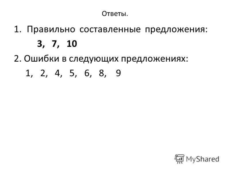 Ответы. 1.Правильно составленные предложения: 3, 7, 10 2. Ошибки в следующих предложениях: 1, 2, 4, 5, 6, 8, 9