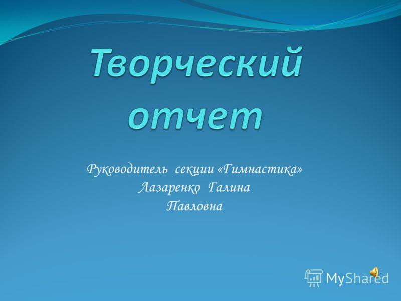 Руководитель секции «Гимнастика» Лазаренко Галина Павловна
