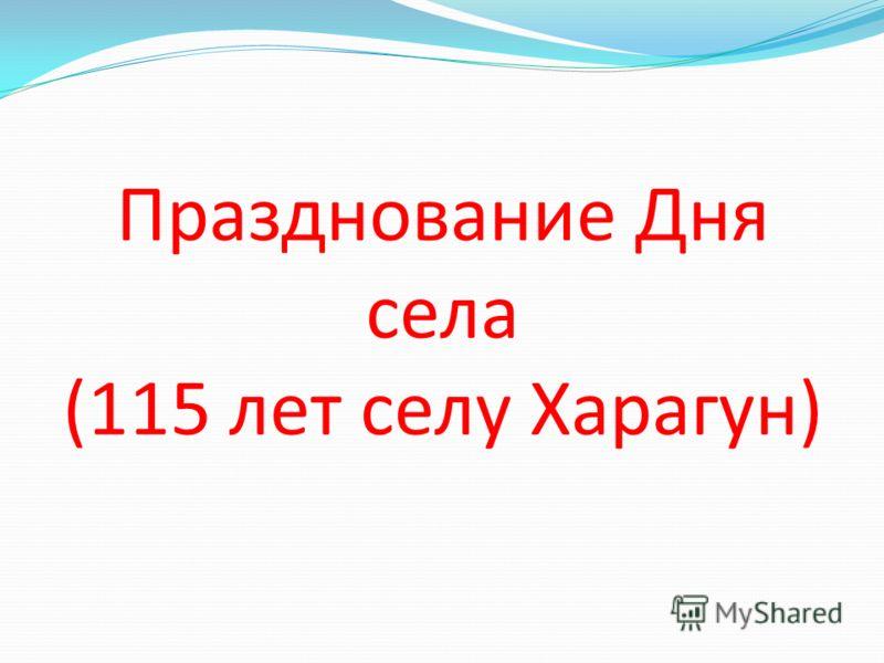 Празднование Дня села (115 лет селу Харагун)