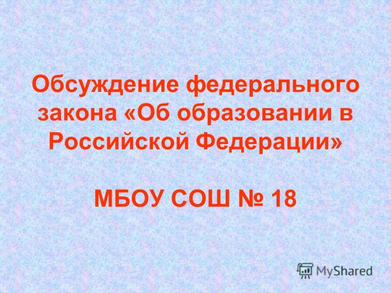 Обсуждение федерального закона «Об образовании в Российской Федерации» МБОУ СОШ 18