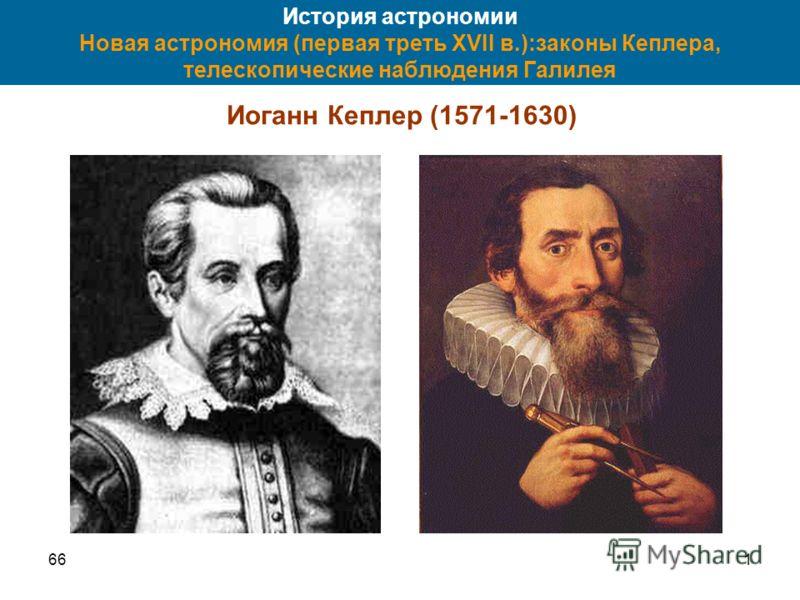 661 История астрономии Новая астрономия (первая треть XVII в.):законы Кеплера, телескопические наблюдения Галилея Иоганн Кеплер (1571-1630)