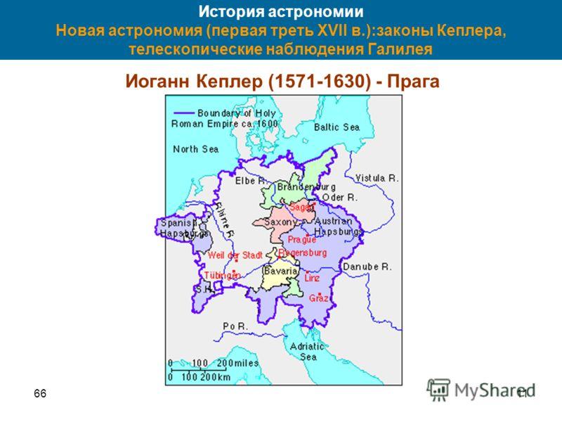 6611 История астрономии Новая астрономия (первая треть XVII в.):законы Кеплера, телескопические наблюдения Галилея Иоганн Кеплер (1571-1630) - Прага