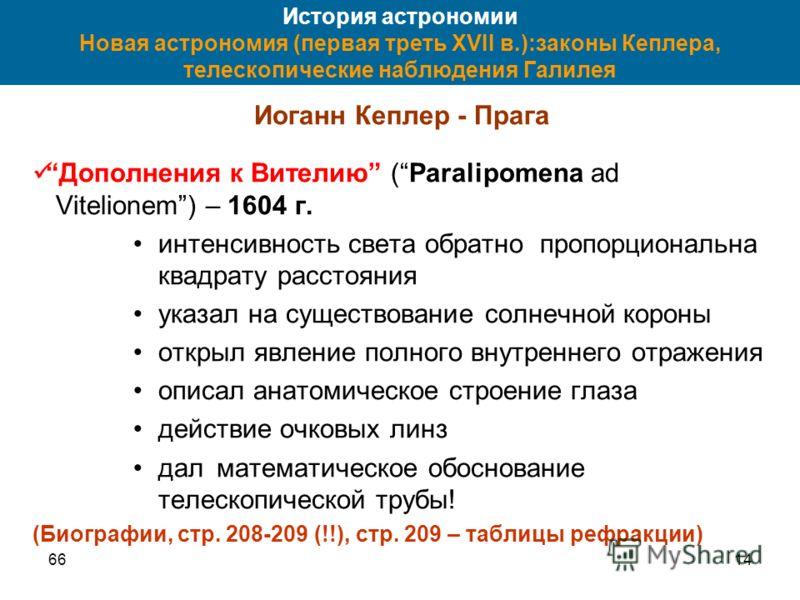 6614 История астрономии Новая астрономия (первая треть XVII в.):законы Кеплера, телескопические наблюдения Галилея Иоганн Кеплер - Прага Дополнения к Вителию (Paralipomena ad Vitelionem) – 1604 г. интенсивность света обратно пропорциональна квадрату