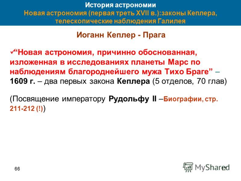 6617 История астрономии Новая астрономия (первая треть XVII в.):законы Кеплера, телескопические наблюдения Галилея Иоганн Кеплер - Прага Новая астрономия, причинно обоснованная, изложенная в исследованиях планеты Марс по наблюдениям благороднейшего м