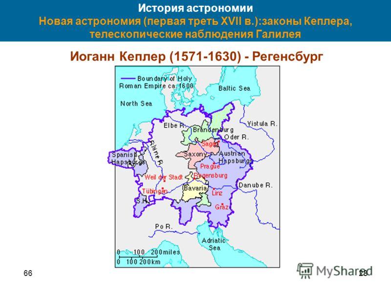6628 История астрономии Новая астрономия (первая треть XVII в.):законы Кеплера, телескопические наблюдения Галилея Иоганн Кеплер (1571-1630) - Регенсбург