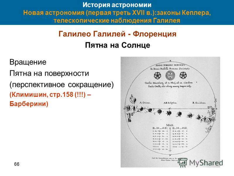 6654 История астрономии Новая астрономия (первая треть XVII в.):законы Кеплера, телескопические наблюдения Галилея Галилео Галилей - Флоренция Пятна на Солнце Вращение Пятна на поверхности (перспективное сокращение) (Климишин, стр.158 (!!!) – Барбери