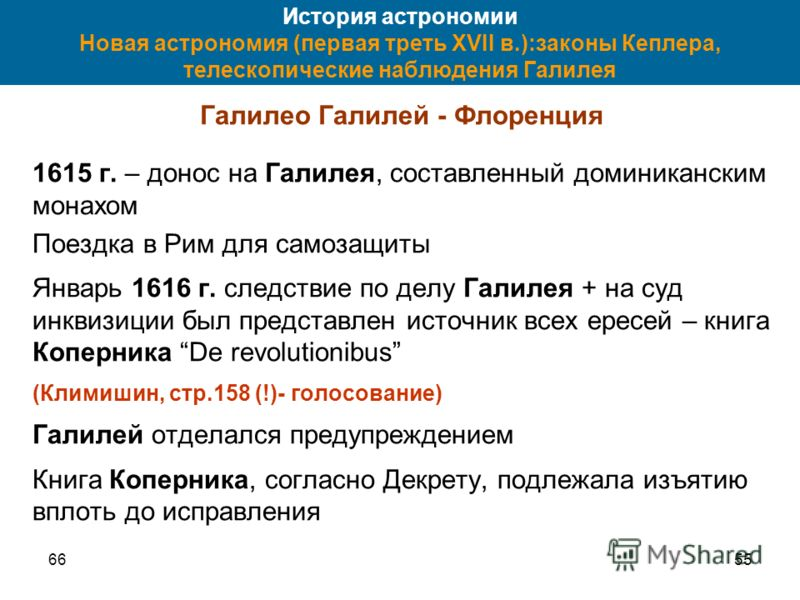 6655 История астрономии Новая астрономия (первая треть XVII в.):законы Кеплера, телескопические наблюдения Галилея Галилео Галилей - Флоренция 1615 г. – донос на Галилея, составленный доминиканским монахом Поездка в Рим для самозащиты Январь 1616 г.