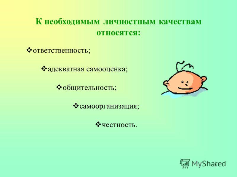 5 К необходимым личностным качествам относятся: ответственность; адекватная самооценка; общительность; самоорганизация; честность.