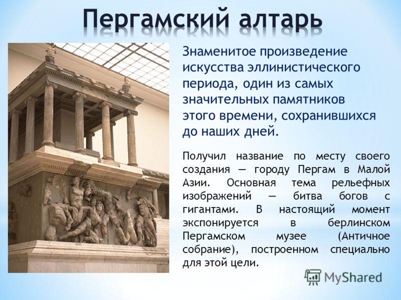 Получил название по месту своего создания городу Пергам в Малой Азии. Основная тема рельефных изображений битва богов с гигантами. В настоящий момент экспонируется в берлинском Пергамском музее (Античное собрание), построенном специально для этой цел