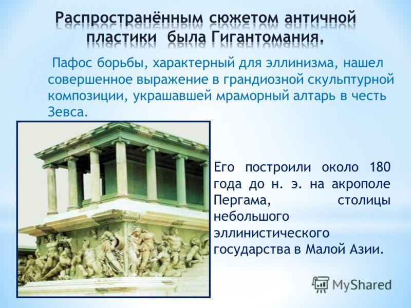 Его построили около 180 года до н. э. на акрополе Пергама, столицы небольшого эллинистического государства в Малой Азии. Пафос борьбы, характерный для эллинизма, нашел совершенное выражение в грандиозной скульптурной композиции, украшавшей мраморный