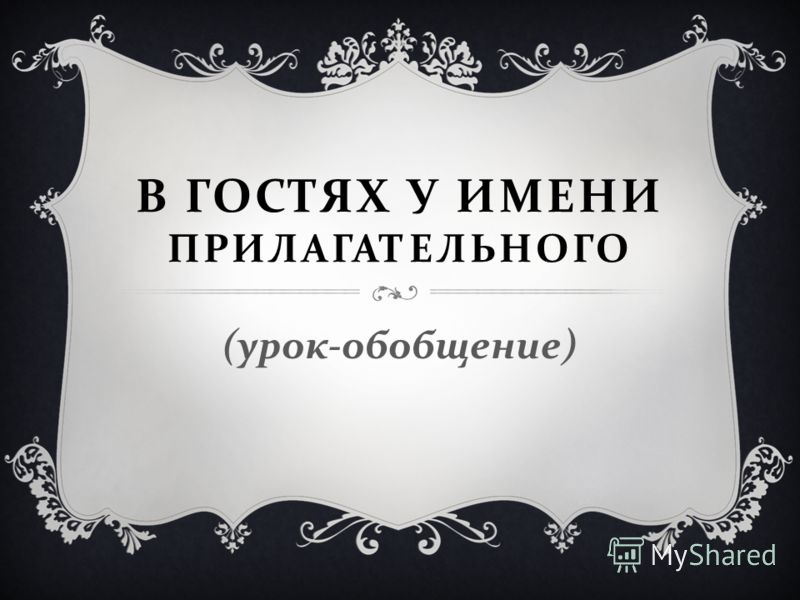 В ГОСТЯХ У ИМЕНИ ПРИЛАГАТЕЛЬНОГО ( урок - обобщение )