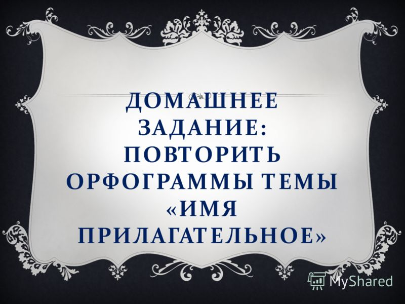 ДОМАШНЕЕ ЗАДАНИЕ : ПОВТОРИТЬ ОРФОГРАММЫ ТЕМЫ « ИМЯ ПРИЛАГАТЕЛЬНОЕ »