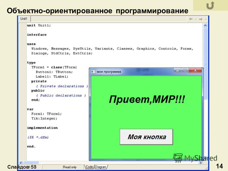 Объектно-ориентированное программирование 14 Слайдов 53