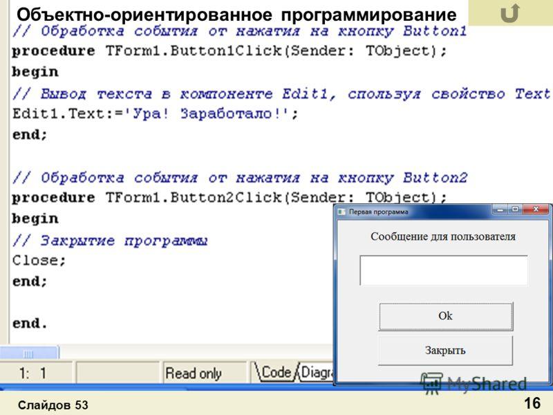 Объектно-ориентированное программирование 16 Слайдов 53