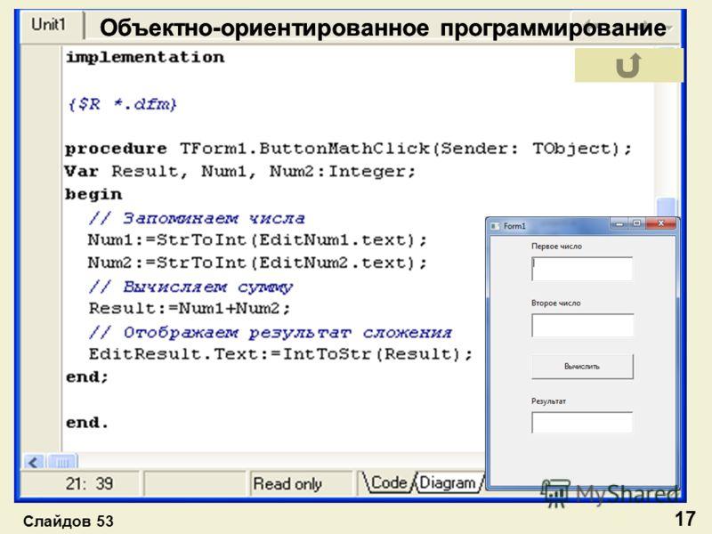 Объектно-ориентированное программирование 17 Слайдов 53