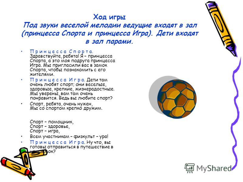 Оборудование: 4 мата, карта с изображением пути в Замок, 3 волейбольных мяча, эмблемы, грамоты, медали, протокол, 8 обручей, 3 кубика, 3 пары калош, 30 предметов для эстафеты погрузка инвентаря. 3 зонта, 3 шарфа, 1 скамейка